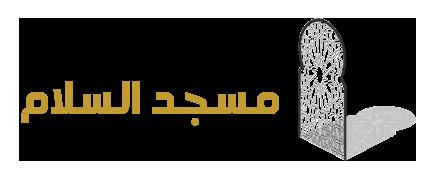 Moskee Naarden